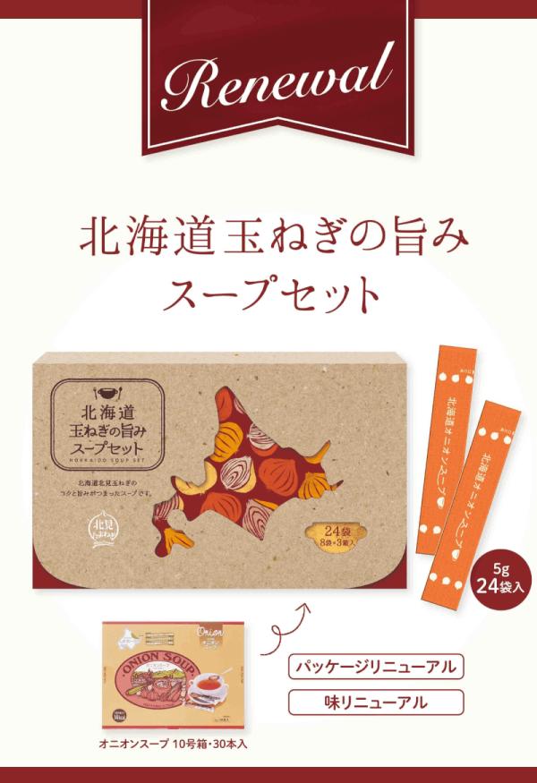 北海道タマネギの旨みスープセット