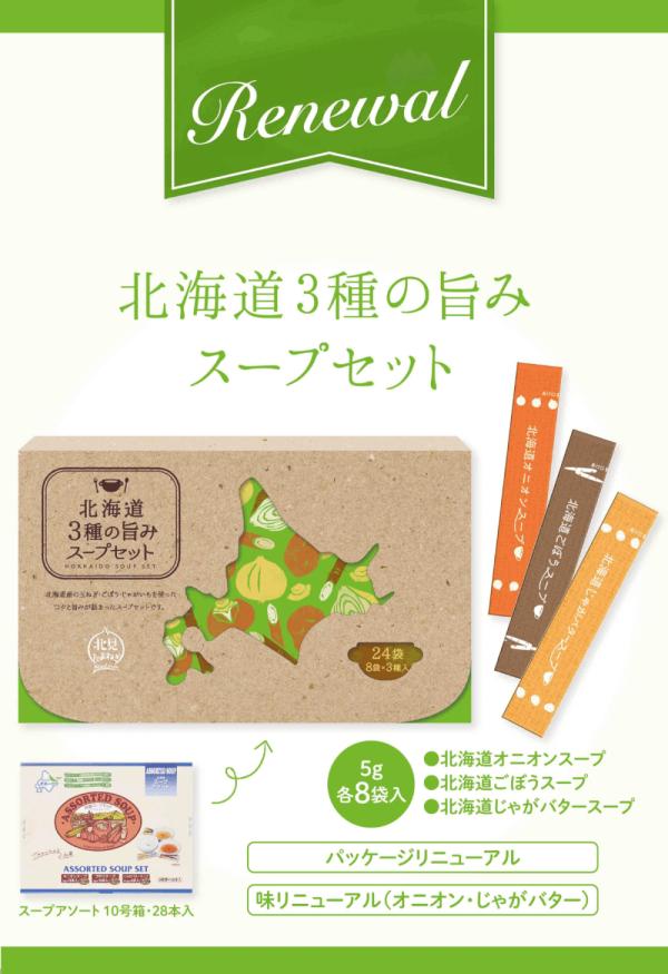 北海道3種の旨みスープセット、リニューアル