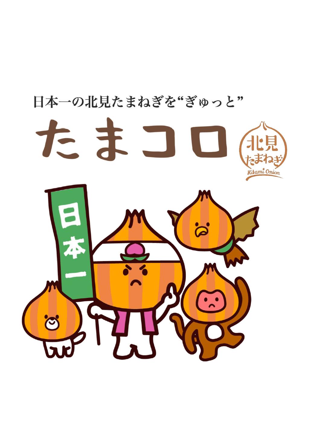 たまコロキャラクター5