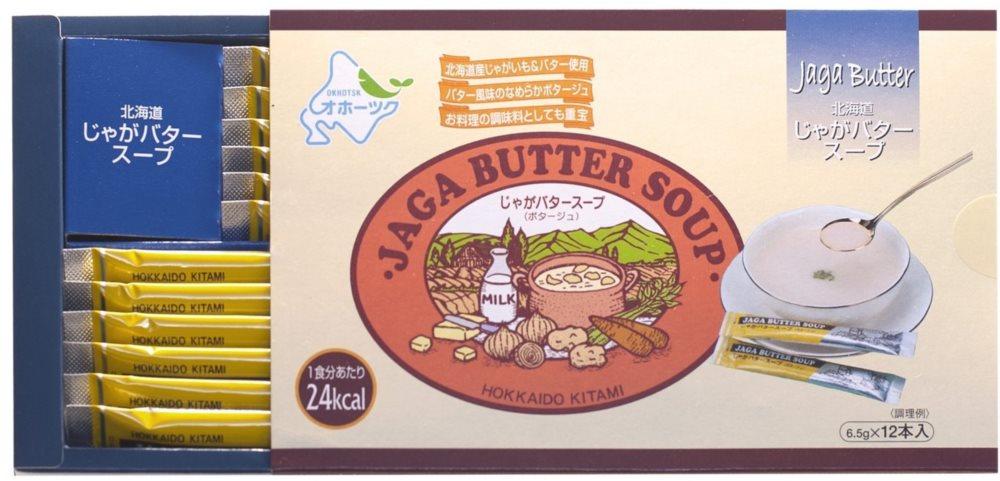 北海道じゃがバタースープ画像(開封)2-scaled_R
