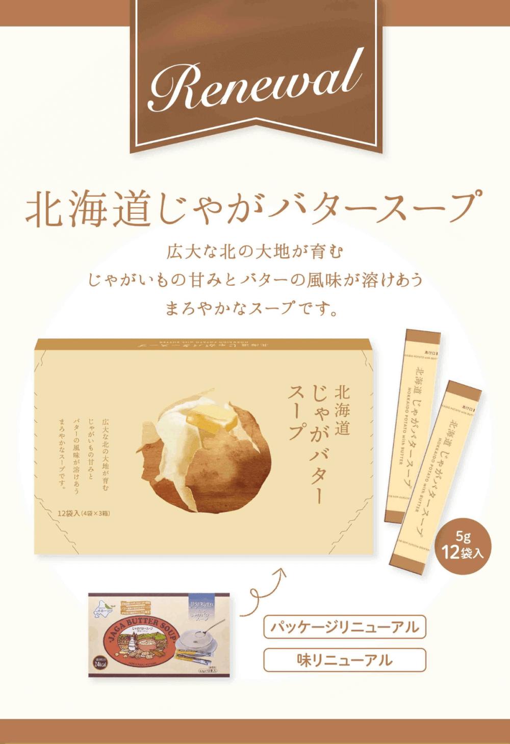 北海道ジャガバタースープリニューアル