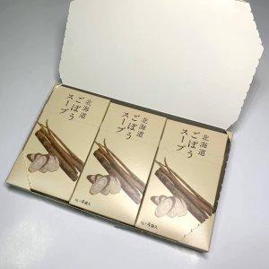 ごぼうスープ12本-開封