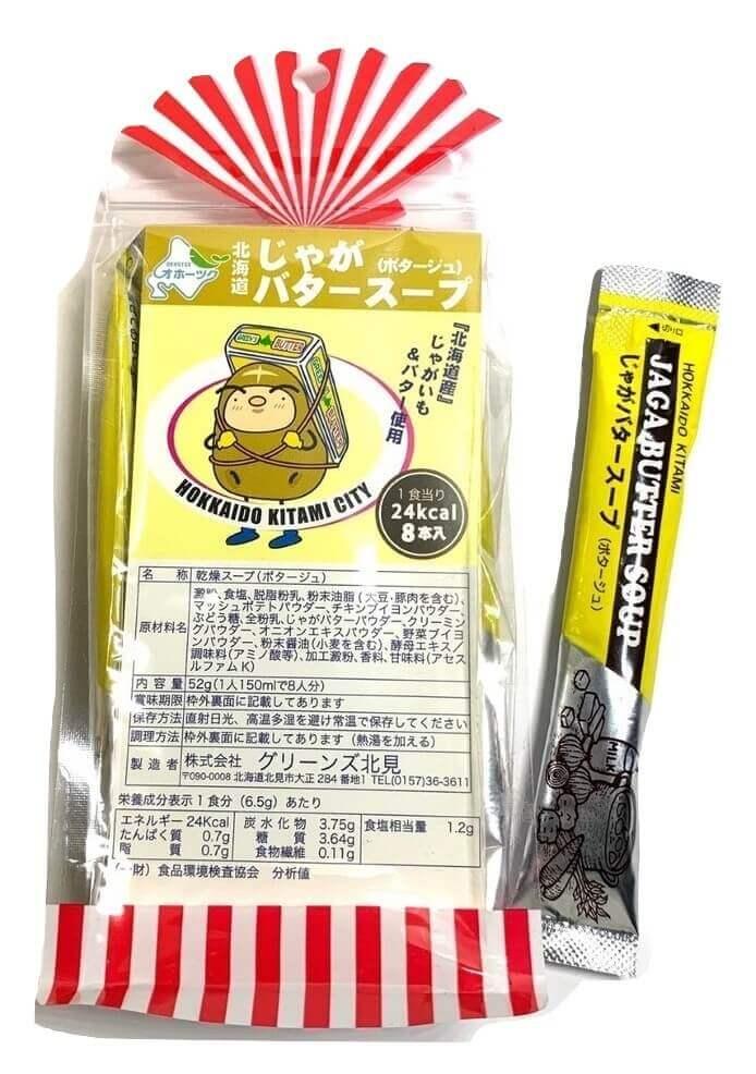 北海道ジャガバタースープ8本入り