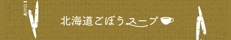 ごぼうスープ8袋用スティック_R