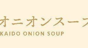北海道洋葱汤(1包)