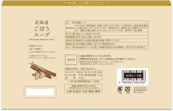 北海道ごぼうスープ12袋入-裏