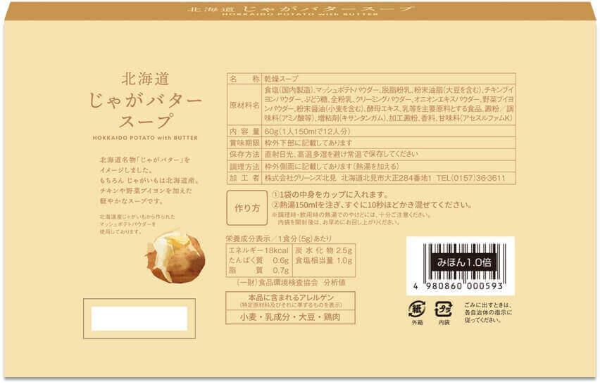 北海道じゃがバタースープ12袋入-裏