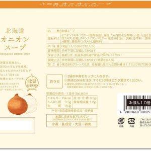 北海道オニオンスープ12袋入-裏