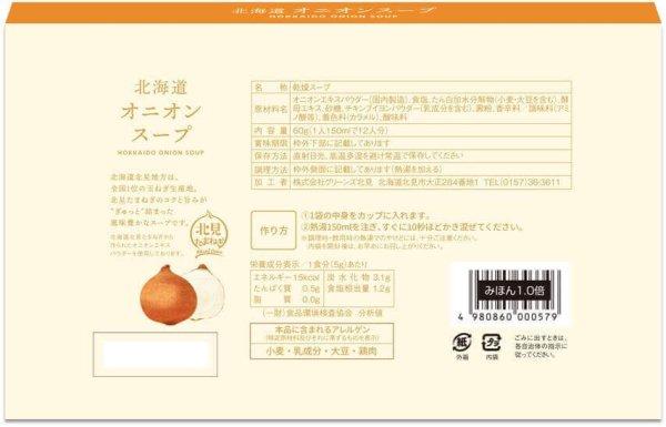 北海道洋葱汤(12包)-裏