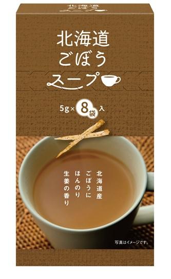 北海道ごぼうスープ8袋入)単品画像