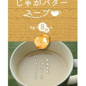 北海道じゃがバタースープ8袋入単品画像