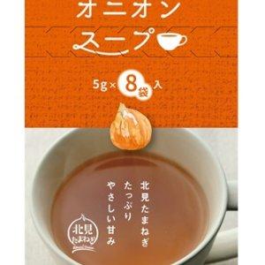 北海道オニオンスープ8袋入