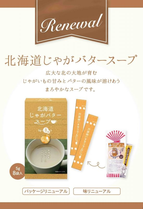 北海道じゃがバタースープ8袋入単品画像-リニューアル