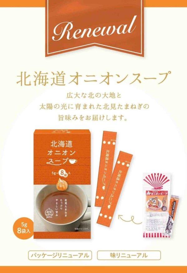 北海道オニオンスープ8袋入単品画像-リニューアル