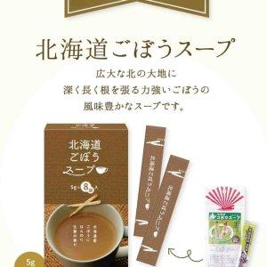 北海道ごぼうスープ8袋入単品画像-リニューアル