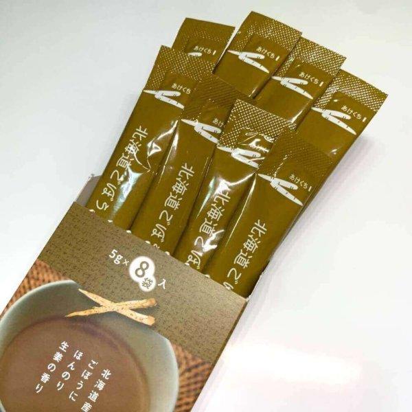 ごぼうスープ8袋用-開封