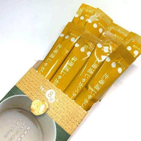 北海道じゃがバタースープ8袋入-スティック