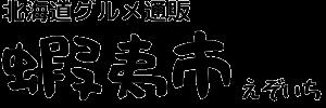 北海道のグルメ通販【蝦夷市】