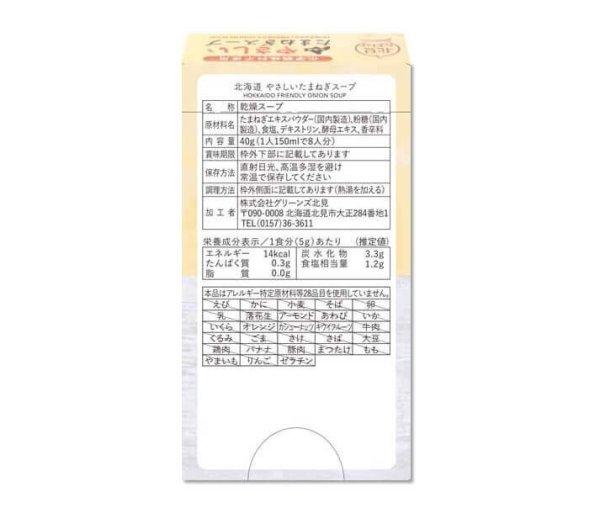 (化学調味料不使用)北海道やさしいたまねぎスープ